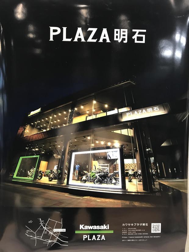 川崎重工 明石工場見学ツアー開催します!|カワサキ プラザ明石