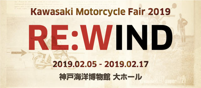Kawasaki Motorcycle Fair 2019 | RE:WIND