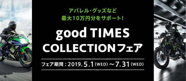 good TIMES COLLECTIONフェア