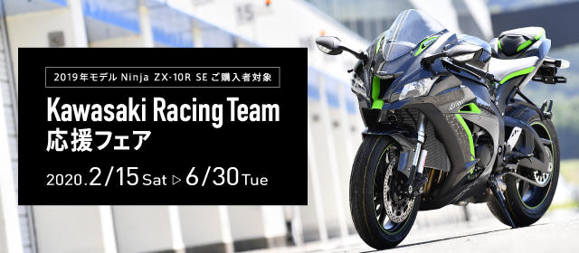 Kawasaki Racing Team 応援フェア
