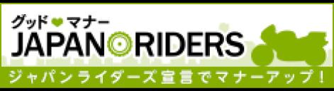 グッドマナー JAPAN RIDERS(ジャパンライダーズ)